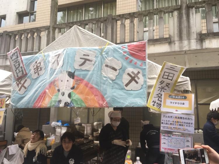 三田祭2018_181126_0009